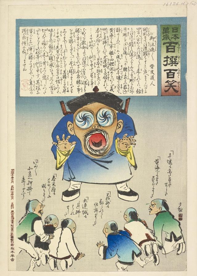 Sino Japan Art